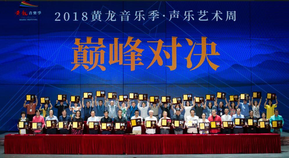 """""""中国的格莱美""""因他们而精彩_――记黄龙音乐季爱好音乐并执着追求的人们"""