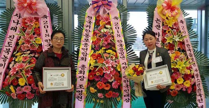 2018自豪杰出的韩国市民大奖颁奖典礼在韩国临时政府主席金九纪念馆举行