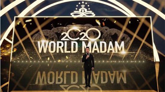 2020年世界夫人大赛盛大开幕
