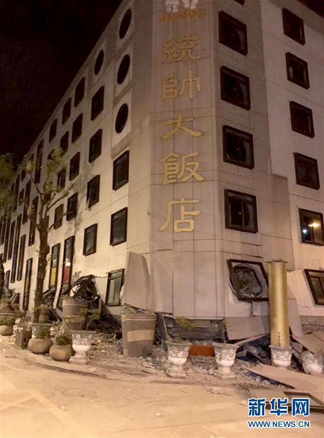 (突发事件)(1)台湾花莲附近海域发生6.5级地震