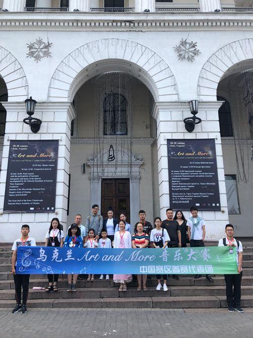 乌克兰Art_and_More国际青少年音乐节在基辅圆满落下帷幕