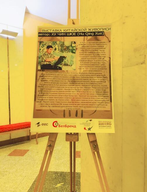 《葫芦文化丛书》捐赠仪式在白俄罗斯首都_费拉莫尼国家大剧院盛大举行