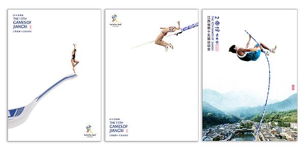 江西省运会海报设计团队荣获意大利A' title=