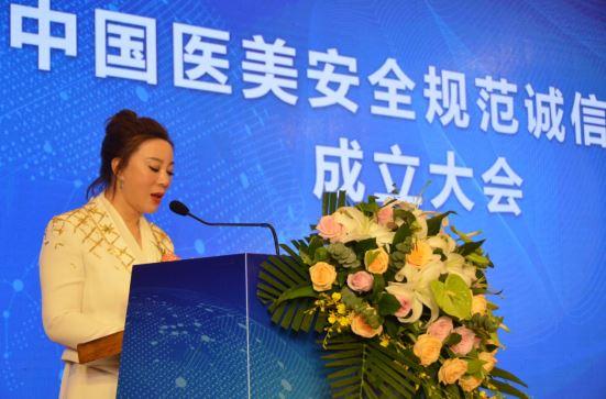 """""""中国医美安全规范诚信联盟""""在北京成立"""