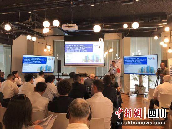 创业天府・菁蓉汇2019成都国际创新创业大赛(以色列站)举行