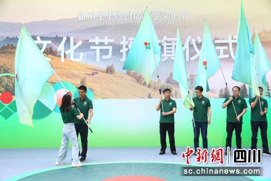新希望集团在成都启动首届企业文化节
