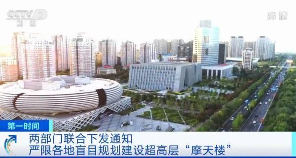 """中国住建部、国家发改委发布城市与建筑""""限高令"""""""