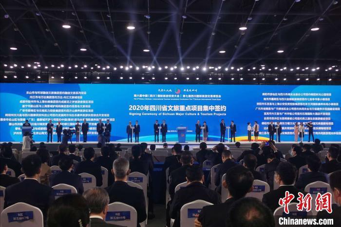 """四川三大文旅盛会首次""""聚首"""" 签约79个重大文旅项目总额3280亿元"""