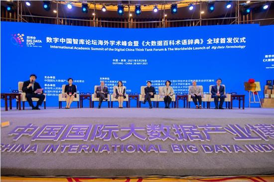 """""""大数据多语种语言服务全球共享平台""""在中国贵州正式上线"""