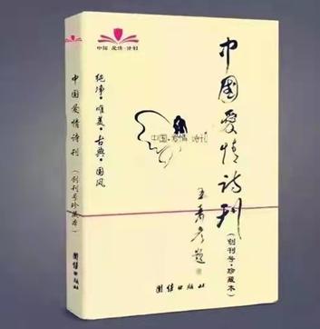 热烈祝贺世界华人原创诗歌朗诵会盛大开幕