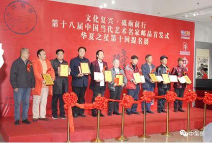 书画名家孔祥华参加第十八届邮品首发式暨华夏之星第十次提名展掠影