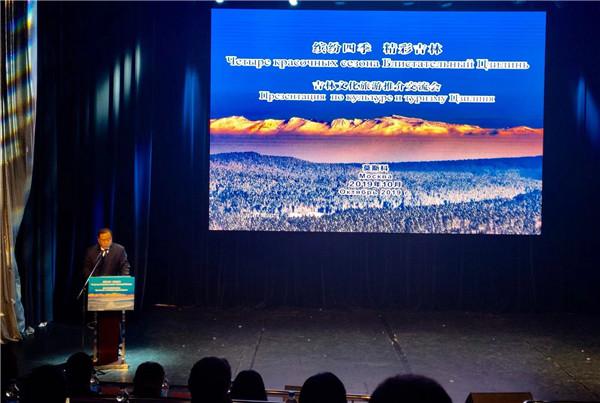 吉林省赴莫斯科推介望密切双边文旅合作